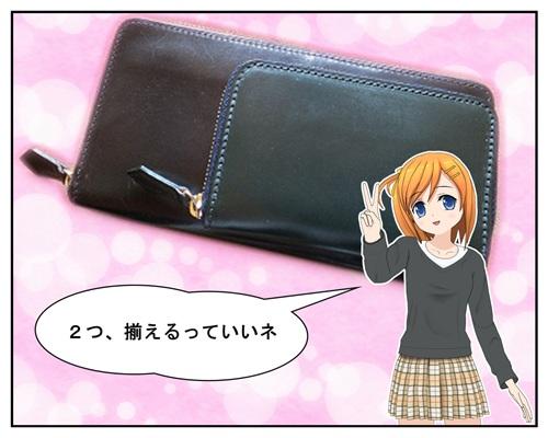 ブライドルの財布